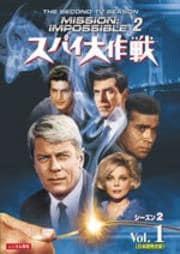 スパイ大作戦 シーズン2<日本語完全版> Vol.1
