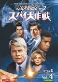 スパイ大作戦 シーズン2<日本語完全版> Vol.4