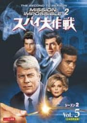 スパイ大作戦 シーズン2<日本語完全版> Vol.5
