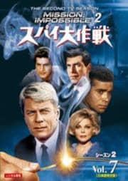 スパイ大作戦 シーズン2<日本語完全版> Vol.7
