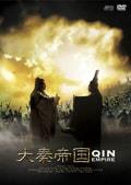大秦帝国 1