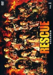 RESCUE 特別高度救助隊 VOL.1