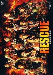 RESCUE 特別高度救助隊 VOL.4