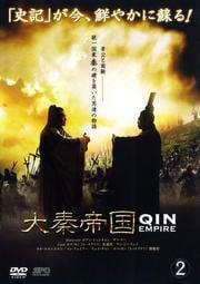 大秦帝国 2