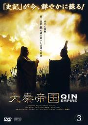 大秦帝国 3