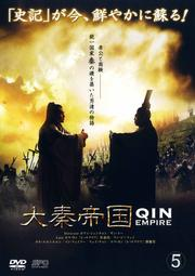 大秦帝国 5