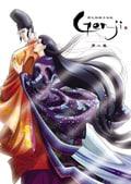 源氏物語千年紀 Genji 第二巻