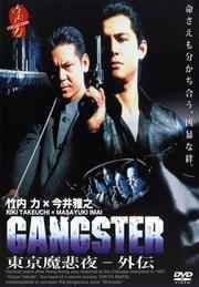 GANGSTER 東京魔悲夜−外伝