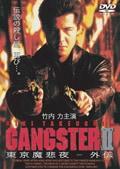 GANGSTER II 東京魔悲夜−外伝
