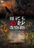 世にも奇妙な物語〜2011秋の特別編〜