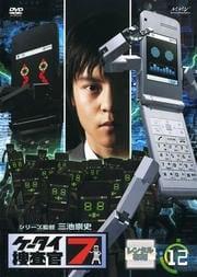 ケータイ捜査官7 12