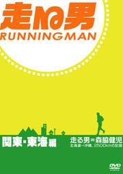 走る男 関東・東海編 Disc 2