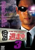 逃走中 3〜run for money〜