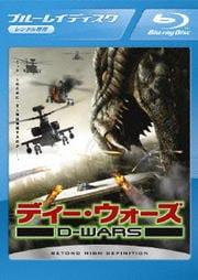 【Blu-ray】D-WARS ディー・ウォーズ