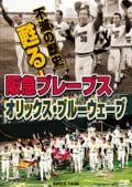 不滅の歴史 甦る!阪急ブレーブス〜オリックス・ブルーウェーブ