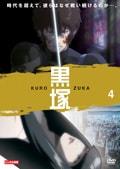 黒塚 KUROZUKA 4