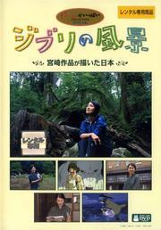 ジブリの風景 宮崎作品が描いた日本