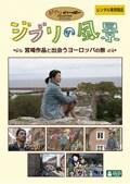 ジブリの風景 宮崎作品と出会うヨーロッパの旅