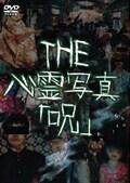 THE 心霊写真「呪」