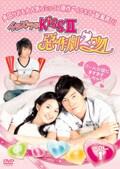 イタズラなKiss II 〜惡作劇2吻〜 vol.10