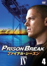 プリズン・ブレイク ファイナル・シーズン vol.4