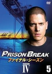 プリズン・ブレイク ファイナル・シーズン vol.5