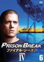 プリズン・ブレイク ファイナル・シーズン vol.6