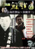 実録 鯨道13 広島任侠伝〜美能幸三