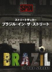 ストリートサッカー ブラジル・イン・ザ・ストリート