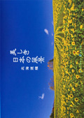 mother earth 美しき日本の風景 北海道編