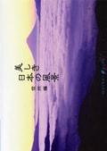 mother earth 美しき日本の風景 信州編
