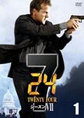 24 −TWENTY FOUR− シーズンVII vol.1
