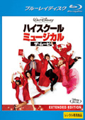 【Blu-ray】ハイスクール・ミュージカル ザ・ムービー
