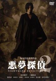 悪夢探偵 2