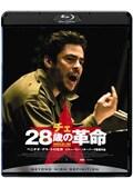 【Blu-ray】チェ 28歳の革命