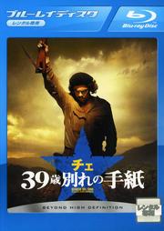 【Blu-ray】チェ 39歳 別れの手紙