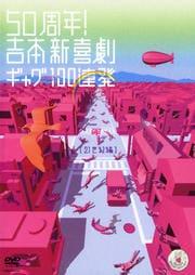 50周年!吉本新喜劇 ギャグ100連発 [21世紀編]