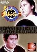 美しきチャレンジャー Vol.2