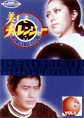 美しきチャレンジャー Vol.4