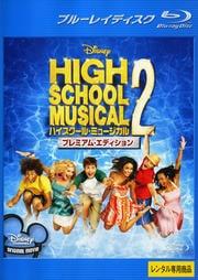 【Blu-ray】ハイスクール・ミュージカル 2 プレミアム・エディション