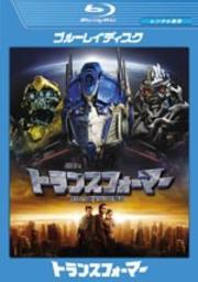 【Blu-ray】トランスフォーマー