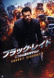 ブラック・レイド 二つの心臓を死守せよ! Cobra 11-Season2-4