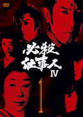 必殺仕事人IV VOL.1