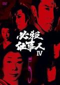 必殺仕事人IV VOL.5
