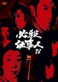 必殺仕事人IV VOL.7