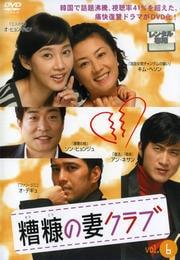 糟糠(そうこう)の妻クラブ Vol.6