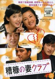 糟糠(そうこう)の妻クラブ Vol.10
