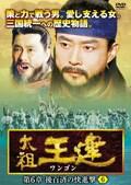 太祖王建(ワンゴン)第6章 後百済の快進撃 6