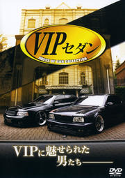 VIP セダン DRESS UP CAR COLLECTION