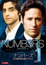 ナンバーズ 天才数学者の事件ファイル シーズン2 vol.1